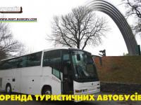 Оренда Автобуса в місті Київ та по території України.