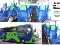 ЗАКАЗ АРЕНДА автобуса (36,51,52 места).