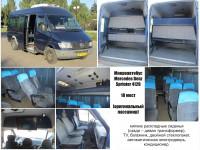 ЗАКАЗ АРЕНДА микроавтобусов (17,18 мест)