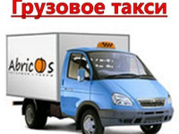Грузовое такси. Перевозка грузов Запорожье/Украина. Грузчики