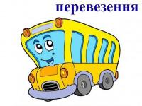 Оренда  автобуса Mercedes Mago ІІ