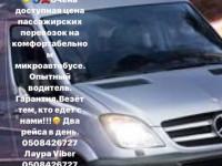 Пассажирские перевозки Херсон-Симферополь.Граница Армянск.