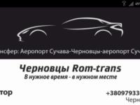 Везу в Румынию