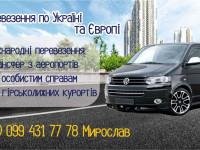 Пасажирські перевезення Україна, Європа