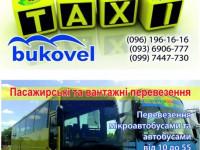 Перевезення по Україні та Європа
