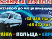 Пасажирські перевезення Україна - Польща - Європа