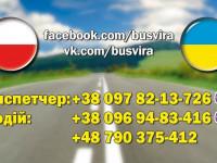 Пассажирские перевозки Кривой Рог-Варшава-Польша