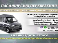 Пасажирські перевезення на замовлення по Україні та Європі