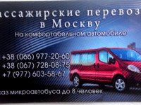 пассажирские перевозки Кременная