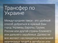 Пассажирские перевозки по Днепру, Украине,Крыму и СНГ