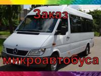 Низкие цены! Mersedes Sprinter/Заказать микроавтобус