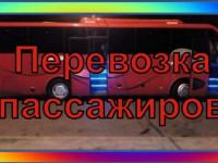 Перевозка пассажиров/ Аренда автобуса/Заказ автобуса