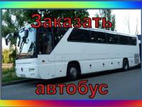 Заказать автобус/Аренда буса/Автобус для детей/ Автобус на свадьбу