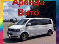 Акция! Вито/ Такси микроавтобус
