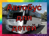 Автобус для детей/ Пассажирские перевозки