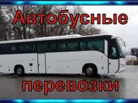 Автобусные перевозки/ Пассажирские перевозки