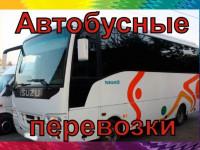 Автобусные перевозки/Автобус на свадьбу