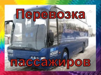 Аренда автобуса/Перевозка пассажиров