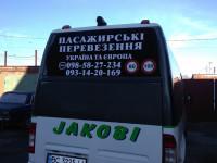 Пасажирські перевезення Червоноград.