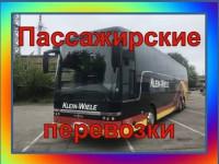 Пассажирские перевозки/Пассажирские перевозки детей