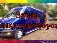 Аренда микроавтобуса Спринтер/ Заказ микроавтобуса