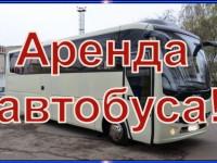 Пассажирские перевозки детей/Аренда автобуса/Автобусные перевозки