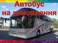Автобус на замовлення/ Пасажирські перевезення/ 50 місць