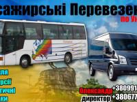 Аренда микроавтобуса Ford transit с водителем Полтава
