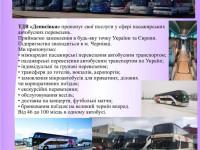 Пассажирские перевозки Черновцы