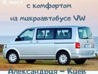 Микроавтобус 8 мест Александрия