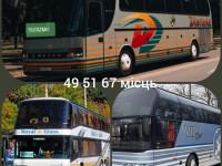 Аренда автобусов Винница