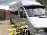 Пассажирские перевозки Белая Церковь