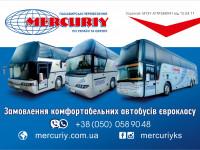 Пассажирские перевозки Херсон Николаев Одесса по Украине и Европе