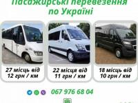 Оренда мікроавтобусів та автобусів Mercedes Benz 18, 22, 27 місць з водієм Вінниця