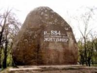 Достопримечательности Житомирской области