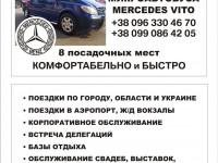 Заказ аренда микроавтобуса Кременчуг