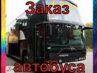 Заказать автобус/Автобусные перевозки/Пассажирские перевозки