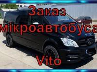 Дешево! Заказ микроавтобуса Vito/ Пассажирские перевозки