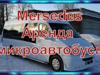 Акция! Mersedes/ Аренда микроавтобуса