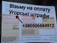 Пассажирські перевезення Ужгород-Європа.