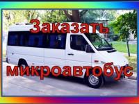 Акция! Заказать микроавтобус Мерседес/Спринтер/Пассажирские перевозки