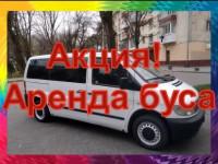 Акция! Аренда микроавтобуса /Микроавтобус на заказ