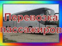 Автобус на свадьбу/ Перевозка пассажиров/Пассажирские перевозки детей