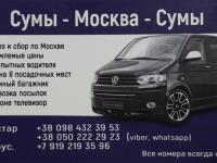 Сумы Москва Сумы