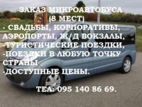 Заказ микроавтобуса, пассажирские перевозки (8 мест).