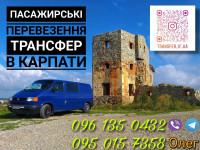 Пасажирські перевезення, трансфер в Карпати, Буковель. Міжміське таксі
