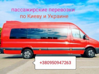 Пассажирские перевозки Киев Украина