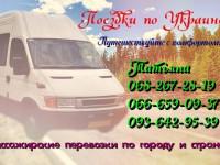 Пассажирские перевозки, заказ автобуса, поездки по Украине