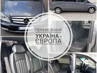 Пассажирские перевозки Хмельницкий по Украине и Европе