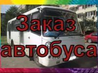 Заказ автобуса/ Аренда автобуса/ 30 мест